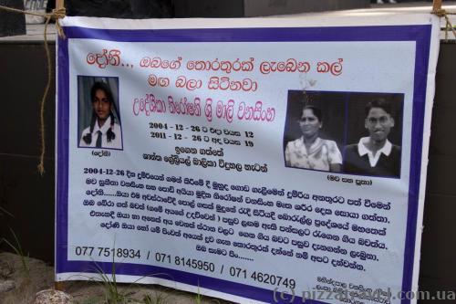 Мемориал жертвам цунами возле Галле