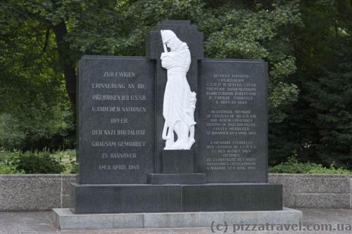 Мемориал гражданам СССР, замученным нацистами в Ганновере 8 апреля 1945 года