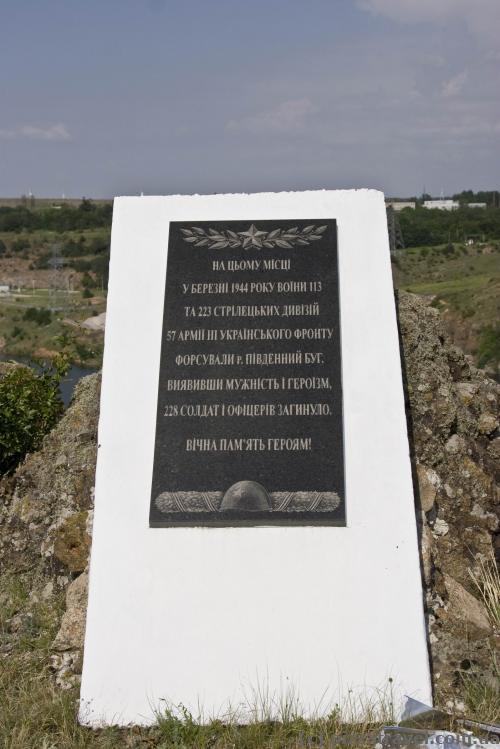 Памятник солдатам, форсировавшим реку в этом месте